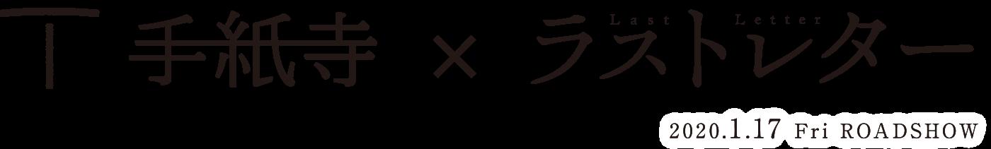 手紙寺×ラストレター